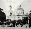1911_1913_собор